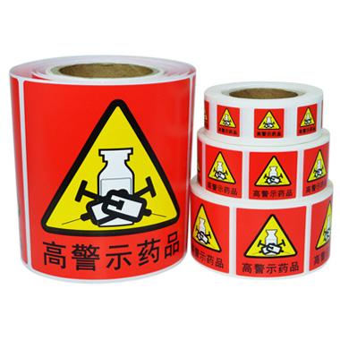 高警示药品标签